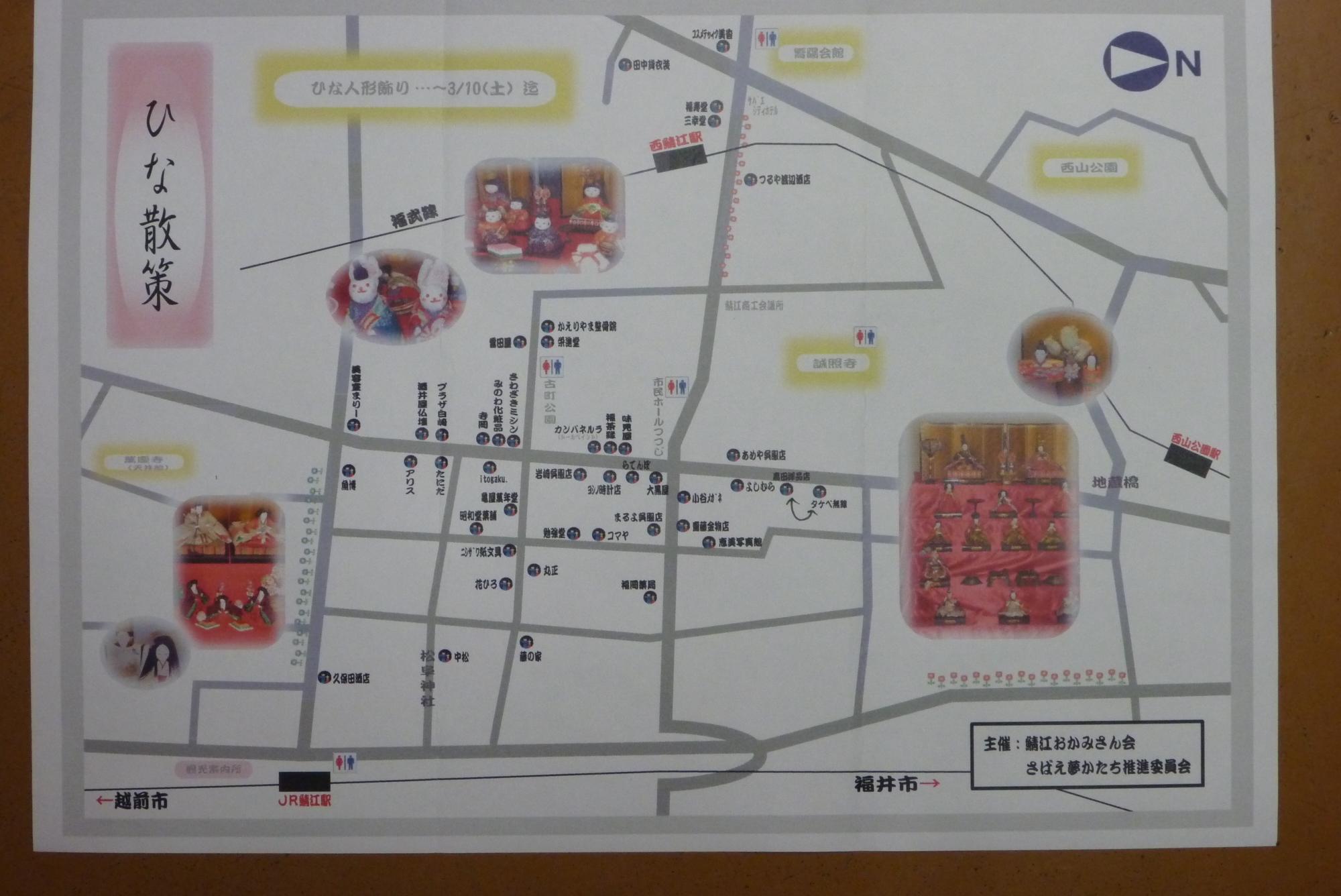 ひな散策マップ